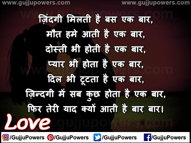 romantic shayari status for whatsapp