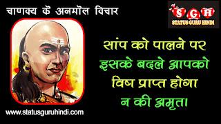 Motivational Quotes in Hindi   चाणक्य के 51 सर्वश्रेष्ठ विचार } Chanakya Ke Anmol Vichar Hindi#3