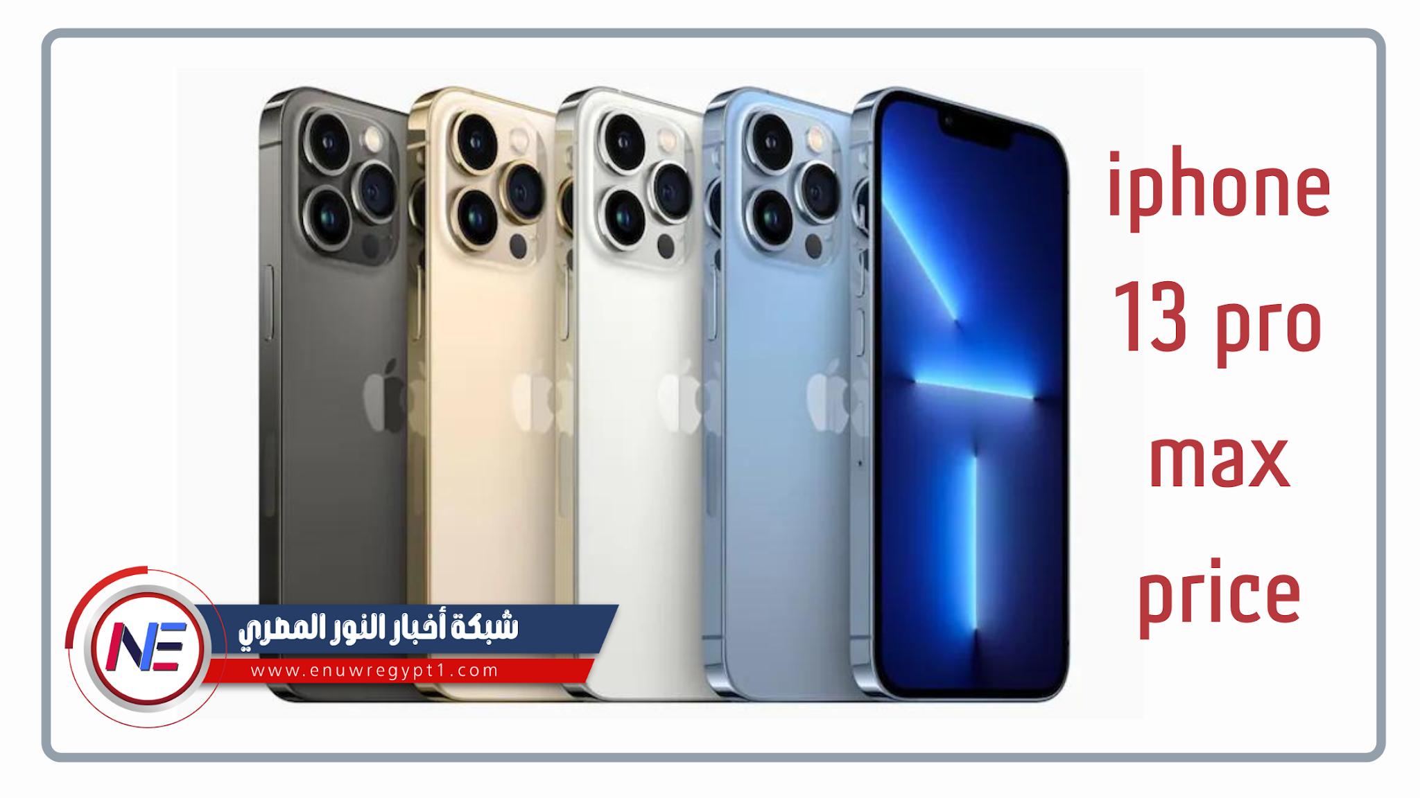 وصل الان ايفون 13 برو ماكس الخارق   تعرف على سعر ايفون 13 برو iphone13 pro max price
