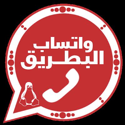 تحميل واتساب البطريق الأحمر 2022