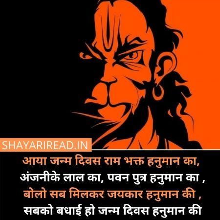 Hanuman motivational quotes in hindi