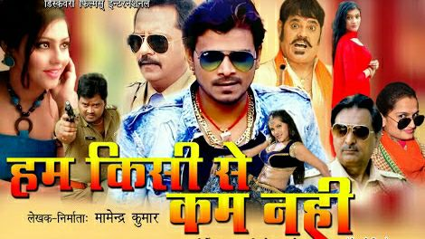 Hum Kisise Kam Nahi Bhojpuri Movie Download Pramod Premi Yadav