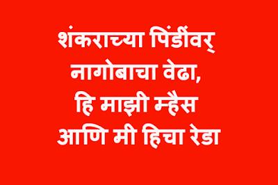 Image for Marathi Ukhane
