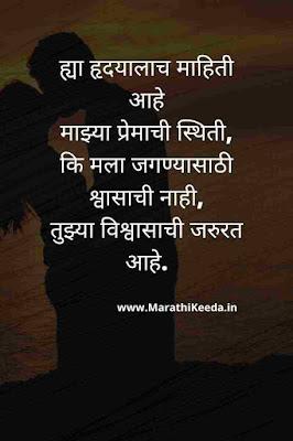 Love Quotes in Marath