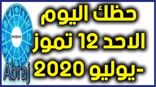 حظك اليوم الاحد 12 تموز-يوليو 2020