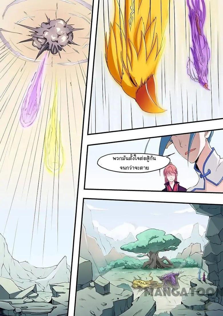 God of War - หน้า 7