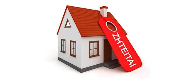 Ζητείται για ενοικίαση 2αρη ή 3αρη διαμέρισμα