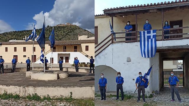 Φόρος τιμής στα 200 χρόνια της Ελληνικής επανάστασης από το 1ο Σύστημα Προσκόπων Άργους (βίντεο)