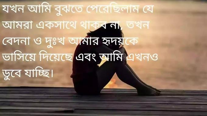 Valobashar dukher kobita | হৃদয় ছুঁয়ে যাওয়া দু: খের প্রেমের kobita