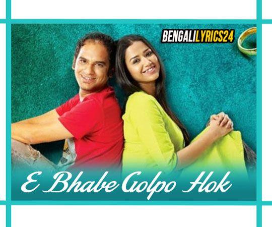 E Bhabe Golpo Hok - Bibaho Diaries, Lagnajita Chakraborty
