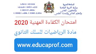 امتحان الكفاءة المهنية مادة الرياضيات ثانوي 2020