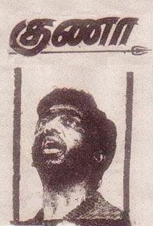 Guna (1991)