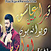 Tera Aashiq Mein Deewana Hun Awara Novel By Mehwish Ali