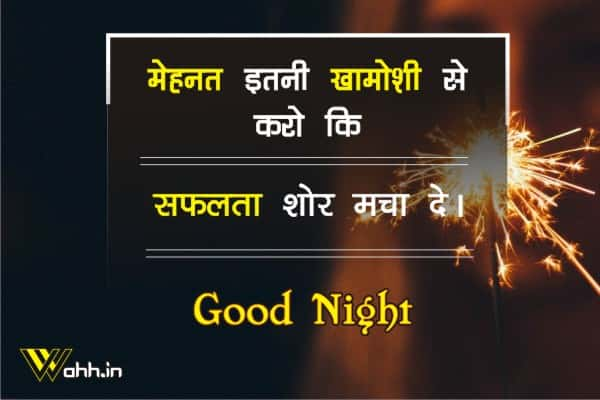 Lovely-Night-Quotes-In-Hindi