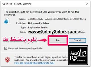 حل مشكلة The Disk Is Write Protected بخطوة واحدة | اسهل طريقة لحل مشكلة القرص المحمى ضد الكتابة