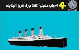4 اسباب حقيقية كانت وراء غرق التيتانيك