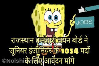 राजस्थान कर्मचारी चयन बोर्ड ने  Applications are invited for 1054 Junior Engineer posts.