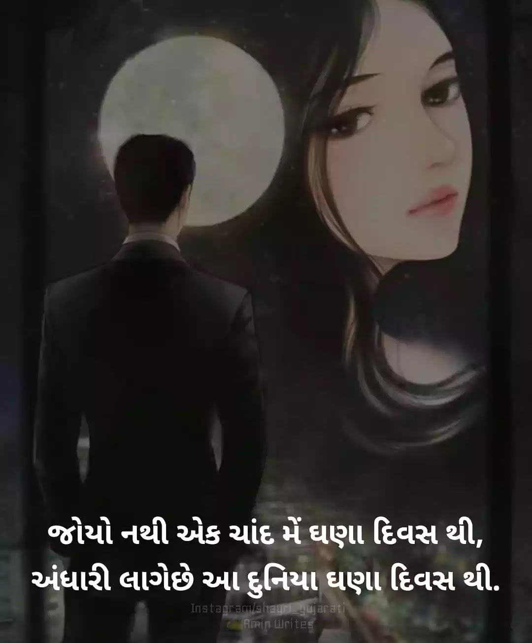 Love Messages in Gujarati
