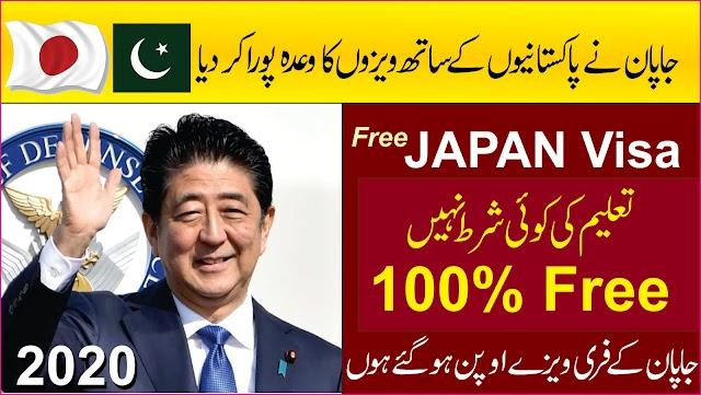 JAPAN Free Work Visa for Pakistan