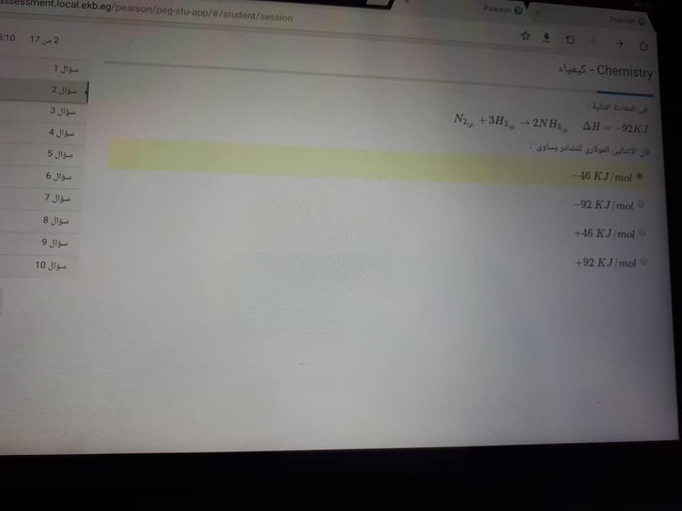 امتحان كيمياء أولى ثانوى مايو 2019  01%2B%252810%2529