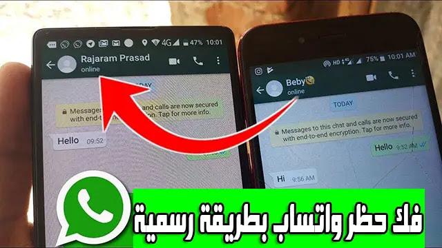 WhatsApp طريقة رسمية لفك الحظر على رقم حسابك