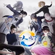 Hitori no Shita – The Outcast Season 2
