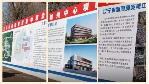 Trung Quốc báo cáo dịch bệnh giảm, nhưng nhiều nơi vẫn bí mật xây dựng bệnh viện container?