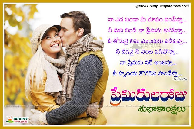 love in telugu, happy valentines day greetings in telugu, happy valentines day wallpapers