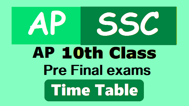 ap ssc pre final exams time table 2018,ap ssc 2018 pre final exams time table,10th class ssc pre final exams time table,ap ssc exams time table