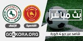 go4kora  مشاهدة مباراة القادسية  والإتفاق بث مباشر اليوم 27-11-2020 في السعودي