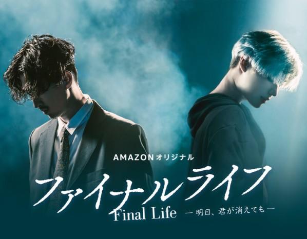 Sinopsis Final Life / Fainaru Raifu: Ashita, Kimi ga Kietemo (2017) - Serial TV Jepang