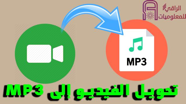 فيديو إلى MP3