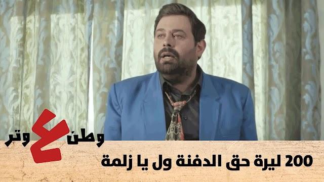 200 ليرة حق الدفنة !ول يا زلمة ! - وطن ع وتر