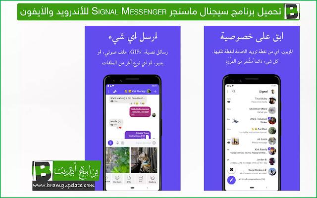 تحميل برنامج سيجنال ماسنجر Signal Messenger للأندرويد والأيفون - موقع برامج أبديت