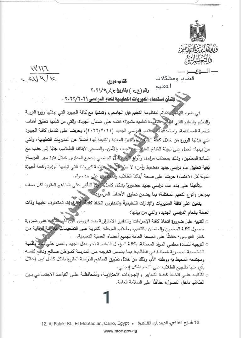 الكتاب الدوري رقم (٢٤) الصادر بتاريخ ٢٠٢١/٩/١٢ بشأن تعليمات العام الدراسي الجديد ٢٠٢٢/٢٠٢١ 1