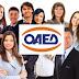 ΟΑΕΔ: Αυτόματη ανανέωση όλων των δελτίων ανεργίας που λήγουν έως 30-04-2020