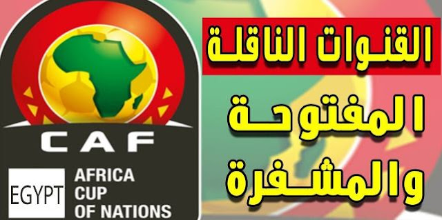 تردد القنوات المفتوحة الناقلة لكاس افريقيا مصر 2019