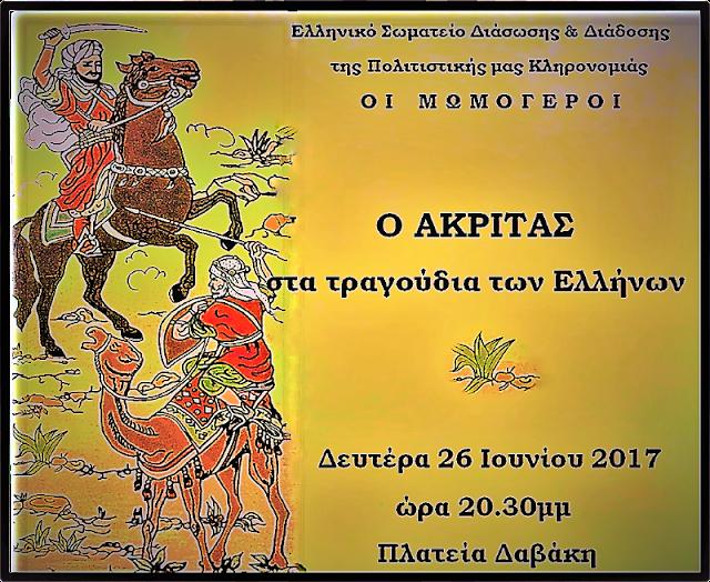 Ο Ακρίτας στα τραγούδια των Ελλήνων