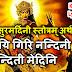Aigiri Nandini Lyrics Hindi, Kali Stotra, Mahishasura Mardini Stotram अयि गिरि नन्दिनी नन्दिती मेदिनि, महिषासुरमर्दिनी स्तोत्रम् अर्थ सहित