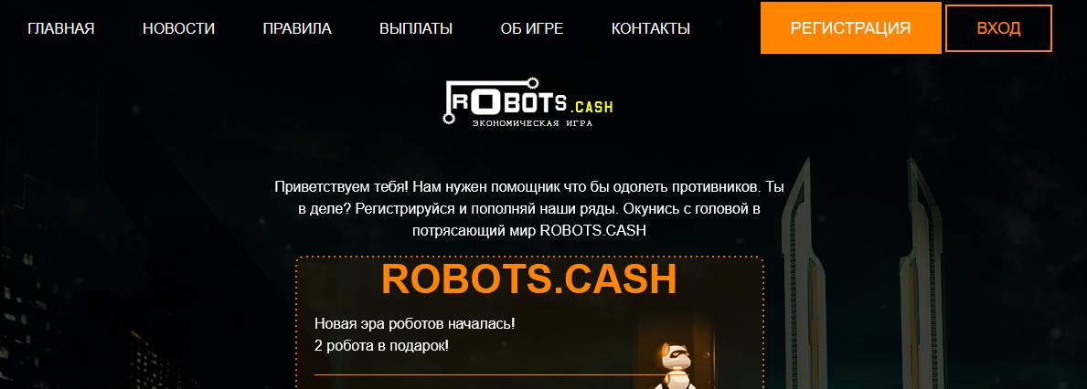 Мошеннический сайт robots.cash – Отзывы, развод, платит или лохотрон? Информация