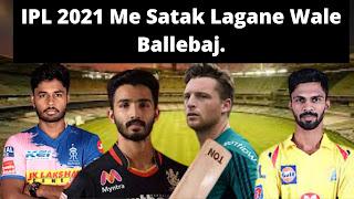 आईपीएल 2021 में शतक लगाने वाले बल्लेबाज   IPL 2021 Me Satak Lagane Wale Ballebaj.