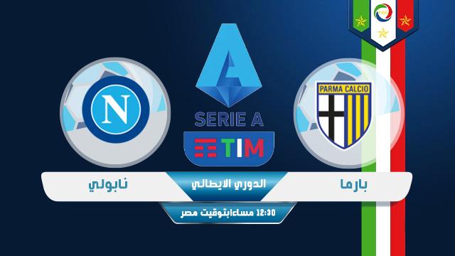مشاهدة مباراة نابولي وبارما اليوم بث مباشر 20-9-2020 في الدوري الايطالي