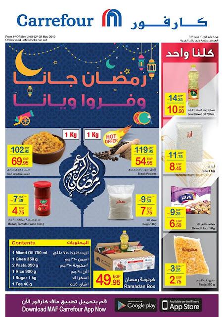 عروض رمضان 2019 من كارفور علي كل المنتجات والاجهزة وكل احتياجات البيت