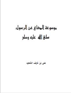 موسوعة الدفاع عن الرسول صلى الله عليه وسلم - الشحود