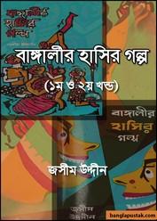 বাঙ্গালীর হাসির গল্প-জসিম উদ্দিন
