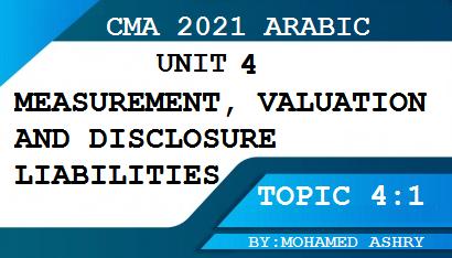 كتاب CMA بالعربي pdf 2020 ، شرح CMA 2020 ، كتاب CMA بالعربي pdf 2019 ، تكلفة شهادة CMA ، شهادة CMA في مصر ، شهادة CMA في فلسطين ، رواتب الحاصلين على شهادة CMA ، شهادة CPA ، أهمية شهادة CMA ، رواتب الحاصلين على CMA في مصر 2018 ، شهادة CMA باللغة العربية ، اماكن دراسة CMA في مصر 2020 ، تكلفة امتحان cma 2020 ، منهج CMA 2020 ، كتاب IMA منهج CMA ، تحميل منهج CMA 2020 ، تحميل كتاب ويلي CMA 2020 ، شرح CMA 2020 ، كتاب CMA بالعربي pdf 2020 ، تعديلات CMA 2020 ، ماتريال CMA ، تحميل كتاب جليم CMA 2020 pdf ، منهج CMA 2020 ، طريقة مذاكرة CMA Self study ، كورس CMA 2020 ، مطلوب محاسب حاصل على CMA براتب ، رواتب الحاصلين على CMA في مصر 2020 ، رواتب الحاصلين على CMA في مصر 2018 ، cma ، منهج cma ، ماتريال cma ، كتب cma ، معهد ima ، cma 2020 ، cma material ، cma books ، خطة مذاكرة cma ، محاضرين cma ، amro taison عمرو تايسون ، طارق نعيم tarek naim cma ، احمد سمير cma ، efham cma ، mohamed cma your way to cma محمد السوري ، محمد بطاينة ، محمد الدندشي ، خطة مذاكرة cma ، رواتب الحاصلين على CMA في الإمارات 2018 ، أماكن دراسة cma  في مصر , cma 2021 , تعديلات cma 2021 , خطة مذاكرة cma 2021 , خطة مذاكرة cma 2020 ، ماهى شهادة cma  ، تكلفة شهادة cma، منصة learning go ، محمد السوري ، دراسة cma، شهادة المحاسب الإداري المعتمد ، شهادة المحاسب ، شهادات محاسبية ، معدل النجاح في cma ، كل ماتريد معرفته حول cma، كيف أحصل على cma ، منحة cma للطلاب للطلبة لطلاب الجامعات ، منحة إمتحان cma ، ترجمة الموضوع الخامس من موضوعات الوحدة الثالثة لكتاب جليم (gliem) الخاص بدراسة cma شهادة المحاسب الإداري المعتمد كتاب جليم مترجم بالعربي تحميل كتاب cma بالعربي ، كورس cma بالعربي ، كتاب cma بالعربي 2020 pdf ، شرح cma 2020 ، شرح cma 2021 بالعربي ، كتاب جليم 2020 مترجم بالعربي ، شهادة cma باللغة العربية ،