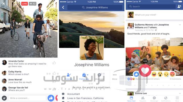تحميل برنامج فيس بوك للايفون