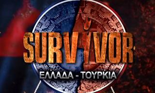 Χαμός με το Survivor: «Κόβεται» το Ελλάδα – Τουρκία