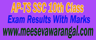 TS 10th Class SSC Exam Result 2018 Telangana SSC 10th Class Result 2018