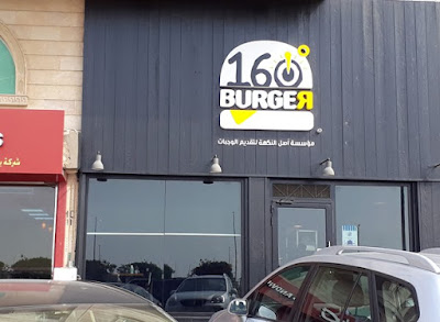 مطعم برجر 160 - 160°BURGER | المنيو الجديد ورقم الهاتف والعنوان